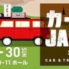 『東京キャピングカーショーお疲れ様でした。』の画像