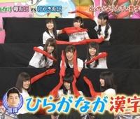 【欅坂46】ひらがなが漢字で!?!?!?これは頭イイなwwwww③【KEYABINGO!3 #1】