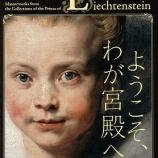 『リヒテンシュタイン展』の画像
