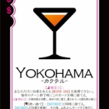 『【神奈川】横浜ギャングスターミーティング【9/19(水)】』の画像