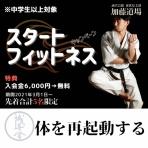カラテ+キックボクシング【誠真会館 東伏見 加藤道場】