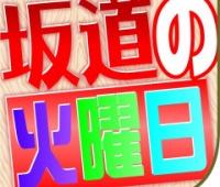 【欅坂46】「坂道の火曜日」キタ━━━(゚∀゚)━━━!!