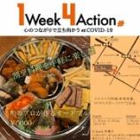 『【お弁当】【和食】和ごころ ろじもんのテイクアウト情報【岡崎市】』の画像