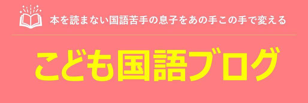 こども国語ブログ イメージ画像