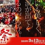 『いよいよ明日から「第16回 浜松よさこい がんこ祭」が開催!街中を踊り子たちでジャックするぞー!』の画像