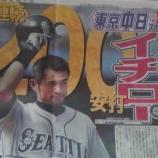 『イチロー選手200本安打達成の号外が戸田公園駅前で配られています』の画像