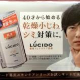 『ルシードの薬用スキンケアシリーズお試しキットが届きました!』の画像