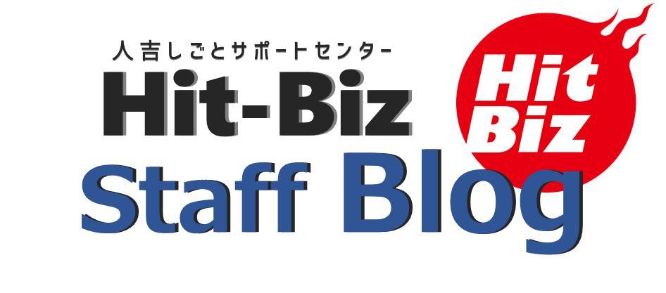 Hit-Bizブログ イメージ画像