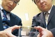 太陽電池の製造コストを100分の1まで下げることに成功 金沢工大教授が開発