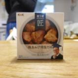 『<スプーン休め> K&K缶つま匠 焼鳥おび肉塩だれ たれが旨い!ハマる!』の画像