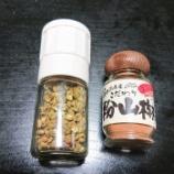 『【スパイス】乾燥 実山椒 凄い食材に出会ってしまいました。 川上商店さんの 実山椒』の画像