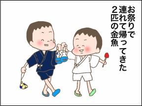 【4コマ漫画】ちょっと待った!まさかの名付け!!