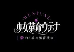 【朗報】ミュージカル『少女革命ウテナ』に再び能條愛未が主演!!!【元乃木坂46】