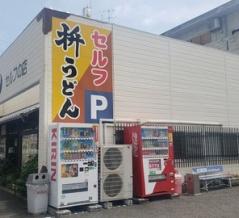 枡うどん 香川県高松市