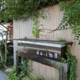 『兵庫・播磨の雑貨屋さん@do-ing(加古川)』の画像