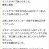 【元NGT48】山口真帆のインスタライブがヤバい・・・