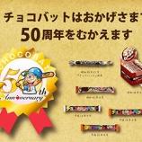 『浜松・三立製菓の「チョコバット」が発売50周年ぐらいを迎えてた!!』の画像