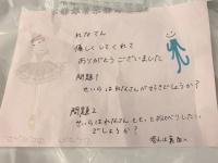 【乃木坂46】早川聖来が山﨑怜奈に宛てた手紙が可愛すぎる件wwwww