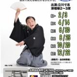 『17.10.20(金) 立川寸志 滑稽噺百席 其の五』の画像
