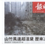 『台風22号、最高レベルの警報発令10時間に』の画像