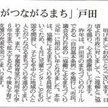 『(埼玉新聞)人がつながるまち 戸田 新年の抱負』の画像