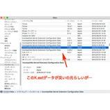 『iMac Early 2008、Mac mini(OS X El Capitan 10.11.3)のEthernet(有線LAN)がつながらないバグについて、』の画像