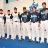 『【野球】横浜DeNAベイスターズが新ユニホームをお披露目』の画像