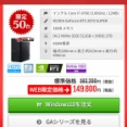【朗報】ワイ、増税前にゲーミングPCを購入!