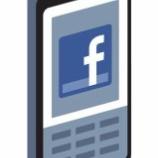 『Facebookスタートします!』の画像