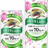 『【期間限定】「淡麗グリーンラベル 桜デザイン缶」』の画像