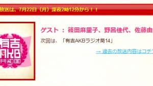 来週の有吉AKBに篠田麻里子が出演!
