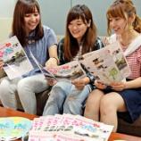 『平安女学院大学の学生が「きゅんきゅんKYOTO」を発行』の画像