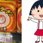 【中国】「マルちゃんラーメン」が「ちびまる子ちゃんラーメン」として売られている!
