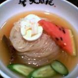 『盛岡冷麺☆』の画像