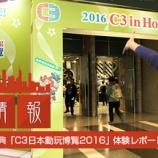 『香港彩り情報「アニメとコスプレの祭典~C3日本動玩博覧2016~体験レポート」』の画像