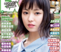 【欅坂46】EX大衆6月号表紙にずみこキタ━━━(゚∀゚)━━━!!うえむー撮りおろしグラビアも!