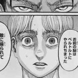 『【進撃の巨人】アルミンさん、完全に頭ベルトルトと化してしまう』の画像