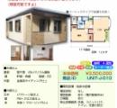 新築住宅が350万円