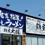『なぜこの場所で背脂煮干しラーメン。しかも背脂鬼盛りまで!「麺屋大羽」(兵庫・明石)』の画像