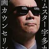 『対談 [ライムスター宇多丸×LiLiCo]』の画像