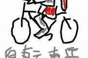 【テルマエ】古代ローマに自転車一万台ワープしたらどうなんの?