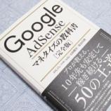 『Google AdSenseマネタイズの教科書[完全版] 通称 #のんくら本 を買ったよ』の画像
