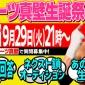 【9/29(火)21時~生配信】 9/29に誕生日を迎える真...