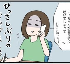 久しぶりの胃腸炎①~序章~