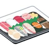 『スーパーの寿司って何で不味いんや?』の画像