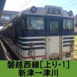 『磐越西線 車窓[上り・1]新津→津川』の画像