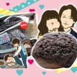 『もう食べた?話題の『この恋あたためますか』シュークリーム♡』の画像