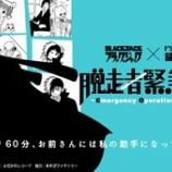 『【EVENT】ブラック・ジャック×ドラマチック謎解きゲーム 脱走者緊急手術 ピノコ役』の画像