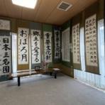 横須賀市 森下晏仙書道教室blog