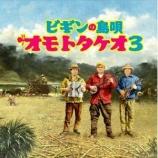 『CD Review:BEGIN「ビギンの島唄〜オモトタケオ3〜」』の画像